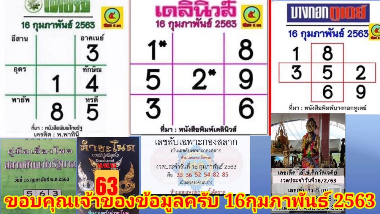 หวยมาแล้ว??..หวยไทยรัฐ เดลินิวส์ บางกอกทูเดย์ หวยไอ้ไข่ หวยคําชะโนดประจำงวดวันที่16 กุมภาพันธ์ 2563