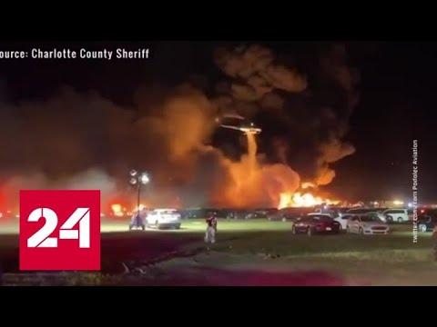 Взрывы у американского аэропорта: сгорели 3,5 тысячи машин - Россия 24