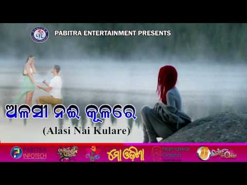 ALASI NAI KULARE|| Superhit Odia Popular Modern Song || Exclussive Audio Song
