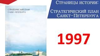 История разработки  Стратегического плана Санкт-Петербурга