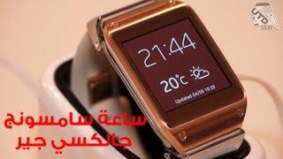 أول نظرة ساعة سامسونج جالكسي جير Samsung Galaxy Gear