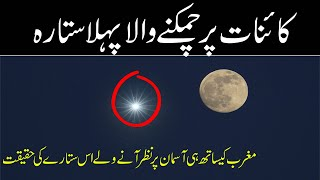 First Star Of Earth | Reality Of  Sirius Star | Dunya Ka Pehla Sitara | Rohail Voice Islamic Stories