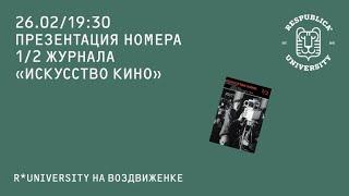 Антон Долин о номере 1/2 журнала «Искусство кино»