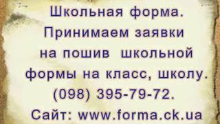Школьная форма  Березань . Киевская область(Заказы на школьную форму для всей школы принимаем до 15 мая , что бы успеть пошить. При согласовании даты..., 2016-03-15T11:59:27.000Z)
