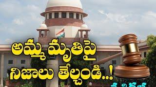 Shashikala Demands for the Reason Behind Jayalalitha's Death | అమ్మ  మృతి పై  నిజాలు తేల్బండి