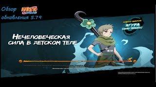 Naruto Online Ver-5.79 ОБЗОР ИВЕНТОВ 14.11.2к19