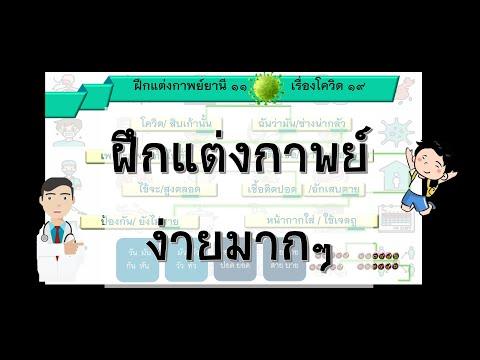 ภาษาไทย ม.2 การแต่งคำประพันธ์ประเภท กาพย์ยานี 11