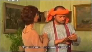 Pērku Jūsu Vīru (2003)