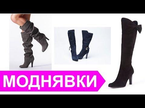 Кожаные сапогииз YouTube · Длительность: 1 мин50 с  · Просмотров: 317 · отправлено: 26.04.2014 · кем отправлено: Моднявки