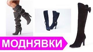 Кожаные сапоги(Сегодня купить сапоги женские очень просто. Для этого даже не нужно менять свой обычный график. Сделать..., 2014-04-26T12:24:11.000Z)