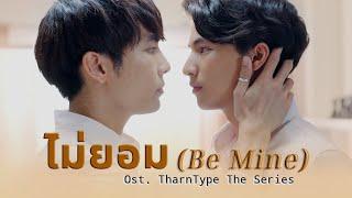 ไม่ยอม (Be Mine) - ป๊อบ จิรภัทร | Ost. TharnType The Series (+ENG SUB)