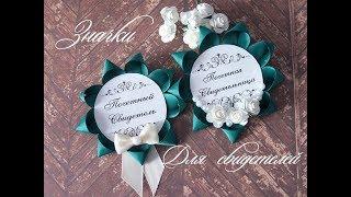 DIY Значки для свидетелей на свадьбу своими руками/значки для свидетелей  мастер класс