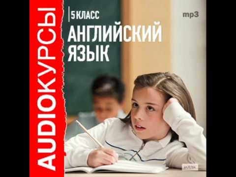 2000433 Urok 08 Аудиокурсы. 5 класс. Английский язык