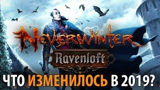 ⚔️ Обзор Neverwinter, отзывы о MMORPG Невервинтер Онлайн 🔥 Во что поиграть в 2019 🏹