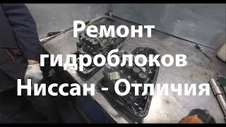 Жөндеу гидроблоков Ниссан - Ерекшелік