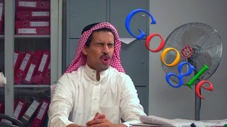 If Google was Saudi | لو كان جوجل سعودي