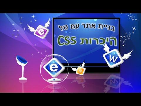 בניית אתר רספונסיבי - היכרות CSS