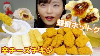 【飯テロ】ザクザク辛いプリンクルホットチキン。蜂蜜ホットク、プリンチーズスティックも最高。うまっ。【bhc】【韓国チキン】【プリンクル】