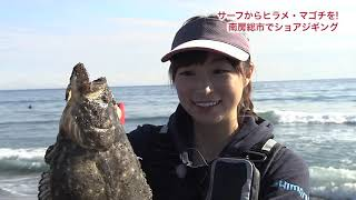 前回に引き続き、「おとな釣り倶楽部」は千葉県館山市などのサーフからショアジギングに挑戦。その後、館山市にある「渚の駅たてやま」を訪れます。旅と釣りを楽しむのは、 ...