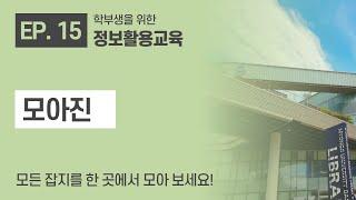 [학부생을 위한 정보활용교육] EP. 15  모든 잡지…