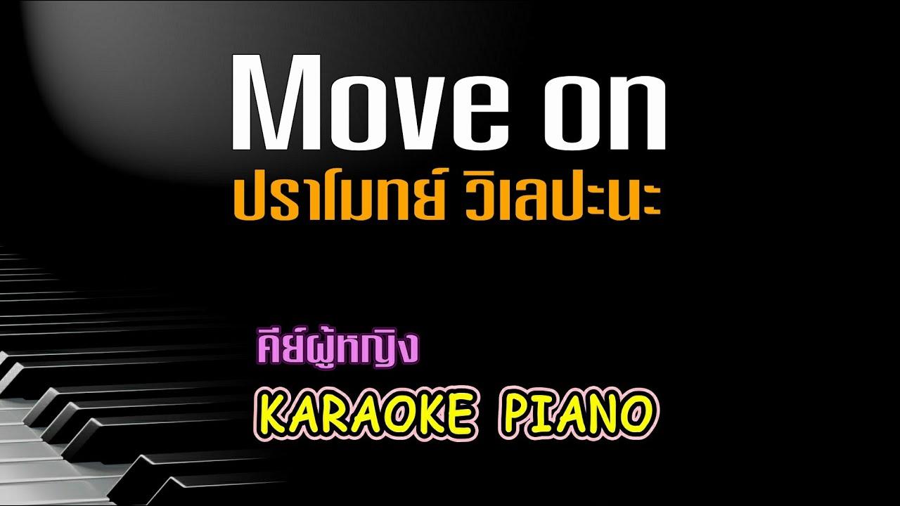 Photo of เนื้อเพลง move on – Move on -ปราโมทย์ วิเลปะนะ l คีย์ผู้หญิง เปียโน คาราโอเกะ [Tonx]