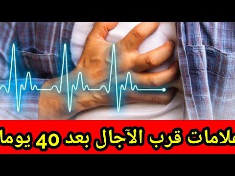علامات الموت قبل 40 يوما في حياة الإنسان Youtube