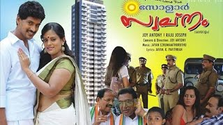 Solar Swapnam | Malayalam Movie 2014 | Official Trailer | Full HD