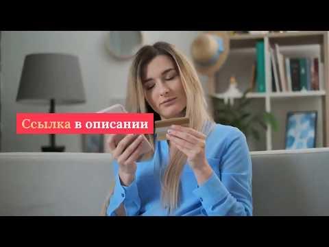 КАРТА РАССРОЧКИ СОВЕСТЬ ЛИЧНЫЙ КАБИНЕТ