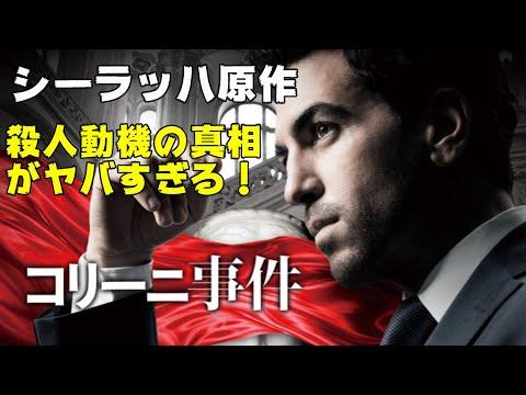 映画『コリーニ事件』ドイツ史上最大の司法スキャンダル【DBD #590 映画レビュー】