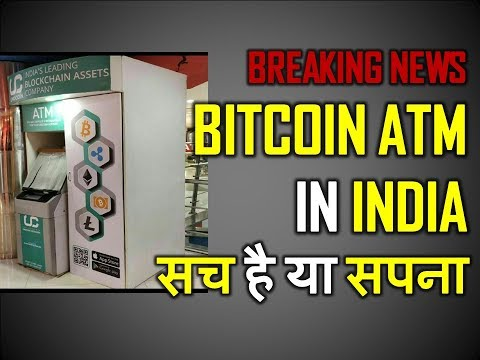 Breaking News - Unocoin Launching Bitcoin ATM  - ये सच है या सपना I Crypto ATM In India