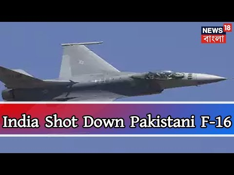 India Shot Down Pakistani F-16, Pilot  Missing In Action