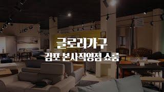 글로리가구 김포 본사직영점 쇼룸 소개해드립니다.