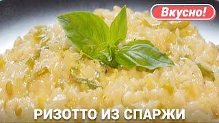 Как приготовить итальянское Ризотто Рецепт | Asparagus Risotto Recipe | Вадим Кофеварофф