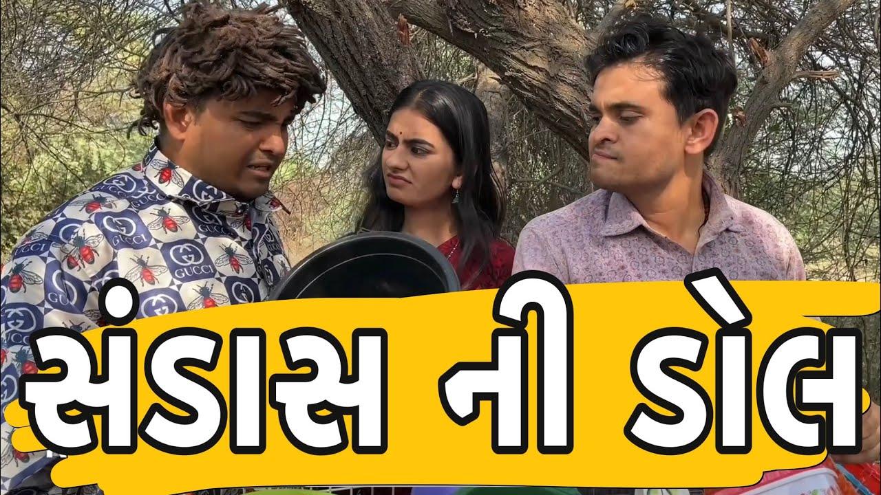 સંડાસ ની ડોલ | Khajur Bhai | Jigli and Khajur | Khajur Comedy | Nitin Jani|New Comedy Video |Khajur