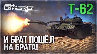 Т-62: И БРАТ ПОШЁЛ НА БРАТА в WAR THUNDER!