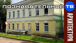 Допотопный дом на Дворцовой улице Великого Новгорода (Познавательное ТВ)