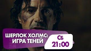 """Шерлок Холмс: Игра теней"" сегодня на НТК!"