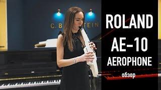 Электронный саксофон Roland AE-10 Aerophone - обзор