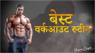 BEST WORKOUT ROUTINE FOR MUSCLE GAIN   Sangram Chougule