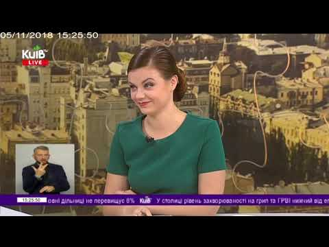 Телеканал Київ: 05.11.18 Громадська приймальня 15.10