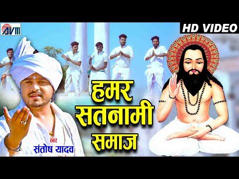 Santosh Yadav | Cg Panthi Geet | Hamar Satnami Samaj | Das Manohar Dhritlahre AVM STUDIO RAIPUR