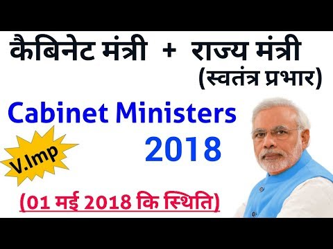 All New Cabinet Ministers + Ministers of State (Independent charge) | नया मंत्रिमंडल 2018