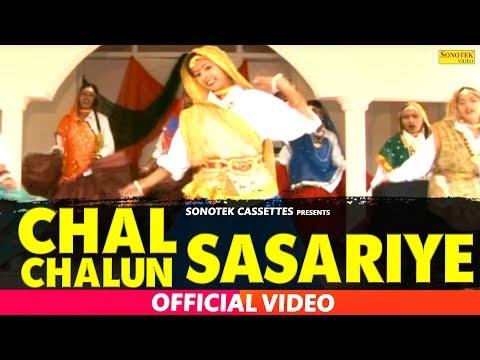 Haryanavi Folk Songs - Chal Chalun Sasariye | Ghoome Mera Ghaghra