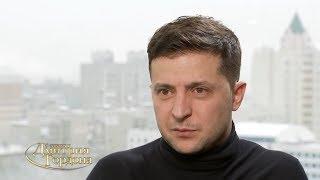 Зеленский: По поводу России у меня такое же ощущение, как у Кикабидзе – я не могу там выступать