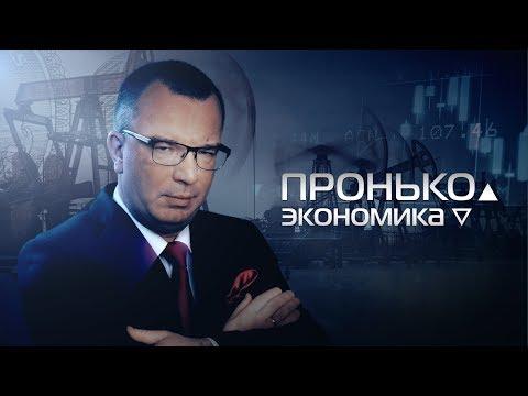 Пронько.Экономика: США объявили «газовую войну» России