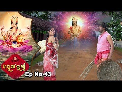 Jai Maa Laxmi | Odia Mtholgical & Devotional Serial | Full Ep 43