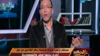 على هوى مصر - خالد صلاح : حذر أمريكا من دخول أحد أصحاب جنسيات الدول الاسلامية لن ينهى على الارهاب!