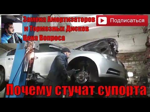 Chevrolet Cruz Замена Амортизаторов и Тормозных Дисков Цена Вопроса а так же Почему Стучат Супорта!