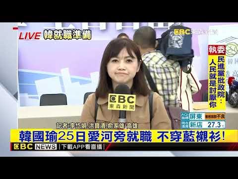 最新》韓國瑜25日愛河旁就職 不穿藍襯衫!