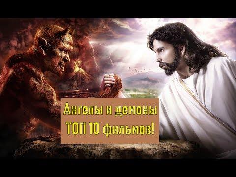 Ангелы и демоны ТОП 10 фильмов - Видео онлайн